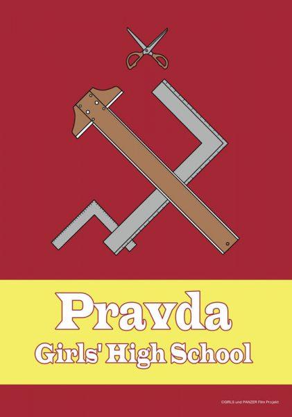 プラウダ高校