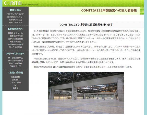 『COMITIA122』でおよそ15年ぶりに早朝設営 協力者を大募集