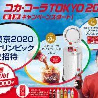 東京オリンピックのペアチケットが当たる!コカ・コーラのキャン…