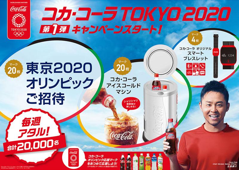 東京オリンピックのペアチケットが当たる!コカ・コーラのキャンペーンスタート