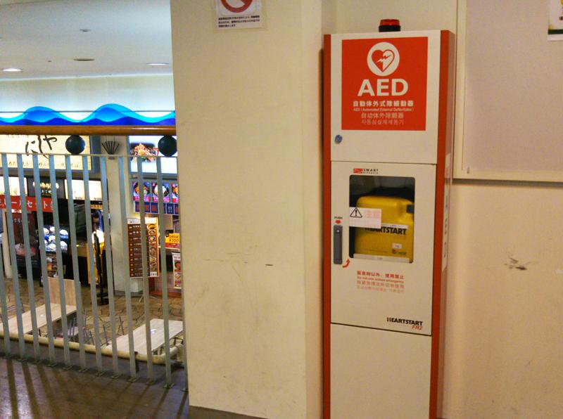 AEDはそこにある!いざという時のため「AEDマップ」を知っておこう