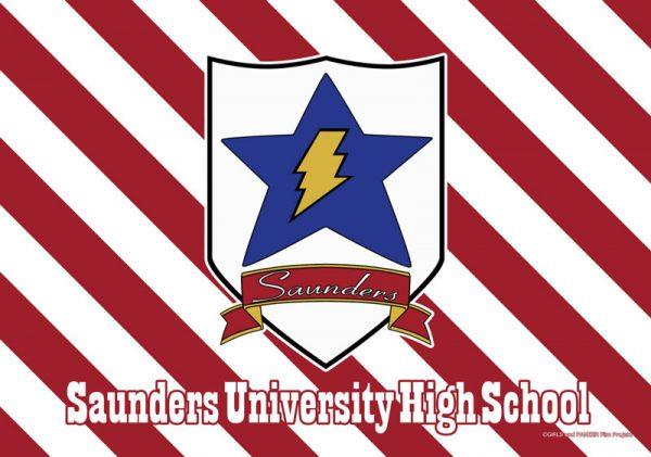 サンダース大学付属高校