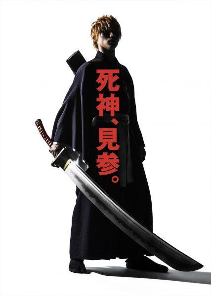 実写映画『BLEACH』、福士蒼汰演じる一護の超ティザービジュアル卍解