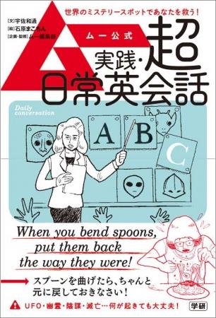 「ムー公式 英会話教室」が決定 海外で超常現象に遭遇したとき役立つかも?