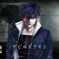 アニメ化決定の『デビルズライン』10巻発売! 改めてその魅…