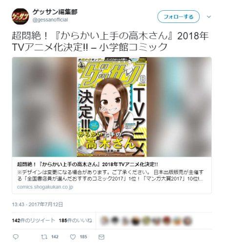 今から来年が待ち遠しい!『からかい上手の高木さん』2018年にアニメ化決定!!