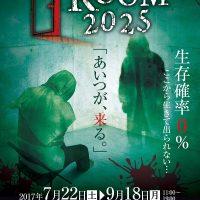 生存確率0%?「生きて出られないお化け屋敷」が広島に登場