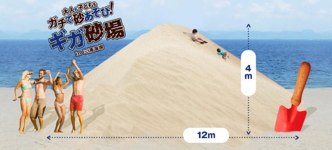 神奈川県三浦海岸に『ギガ砂場』出現 鳥取県知事も応援「鳥取砂丘の気分を味わえるということでスナ」
