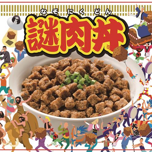 日清「謎肉丼」誕生 レギュラーカップヌードル約35食分の謎肉入り