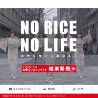 賞品はお米10年分!「お米ダンスコンテスト」入選作発表