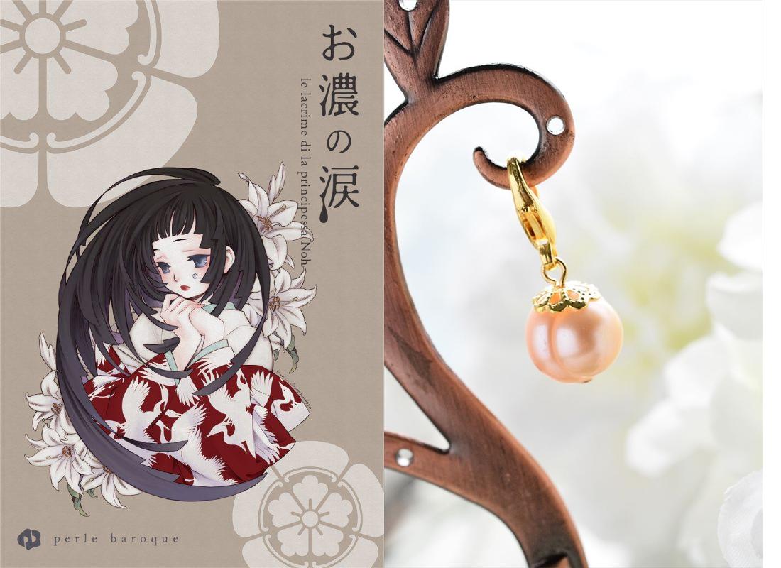 「マリーのアトリエ」キャラデザの桜瀬琥姫描き下ろし イラスト付真珠チャーム『お濃の涙』が可愛い
