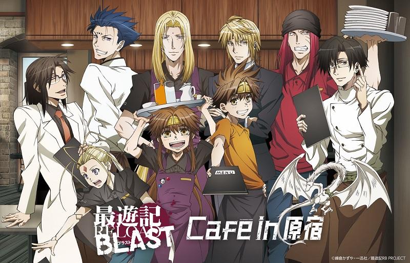 『最遊記 RELOAD BLAST』会場限定映像ありのコラボカフェがオープン!