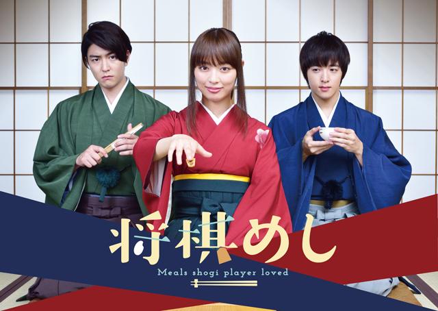 内田理央主演『将棋めし』に稲葉友と上遠野太洸のドライブメンバーも出演決定