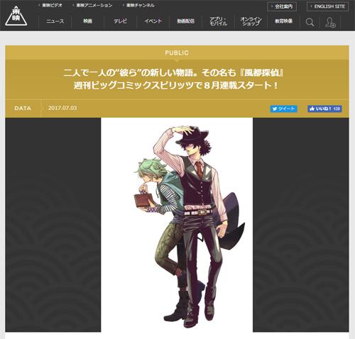 『仮面ライダーW』正式続編、漫画『風都探偵』連載決定