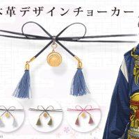 『刀剣乱舞』刀剣男士5振りイメージの本革製チョーカー登場