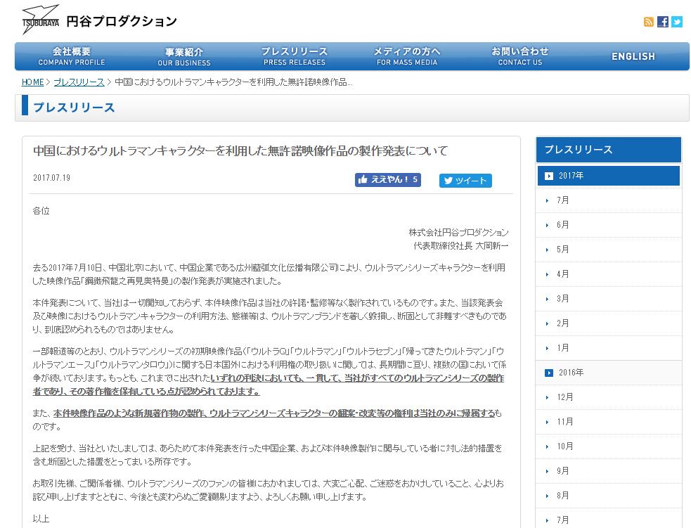 「中国ウルトラマン」問題の複雑な事情 中国での新作映画製作に円谷プロ抗議