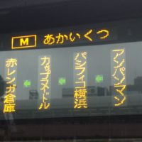 初見殺し?!横浜のバス路線「あかいくつ」の謎