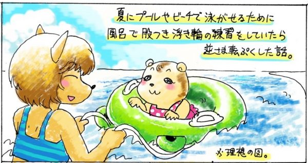 絶対に目を離さないで!乳幼児用浮き輪でひっくりカエル事故
