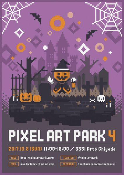 ドットとピコピコの祭典!「PixelArtPark4」が10月に開催