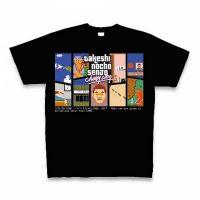 「たけしの挑戦状」初の公式グッズTシャツ・タオルが発売決定