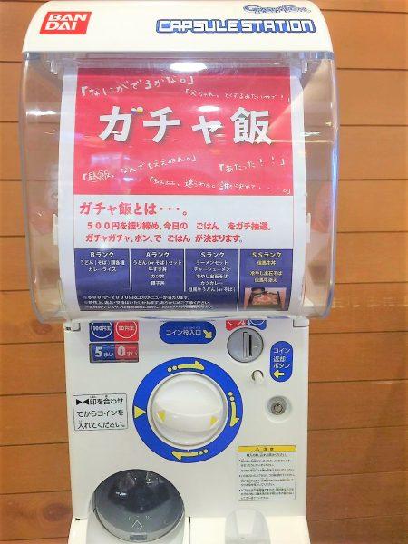 食事メニューをガチャで決める日本初の「ガチャめし」誕生