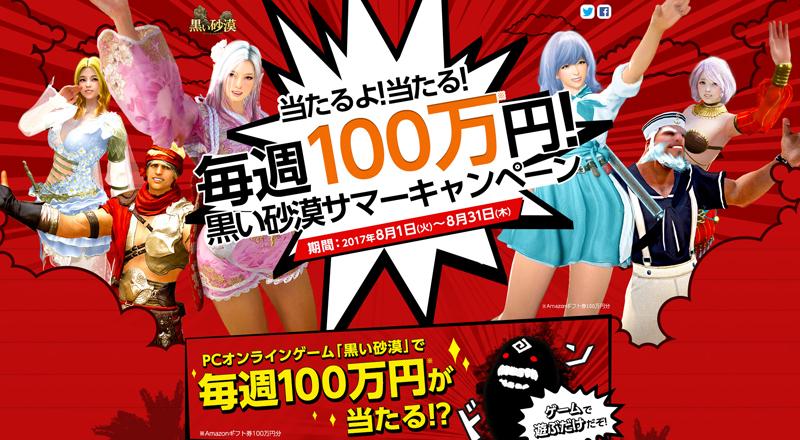 皆100万円あたったら何に使う?毎週3名に100万円分ギフト券プレゼント 「黒い砂漠」サマーキャンペーンが超太っ腹