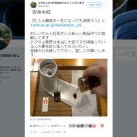 長野産シルク100%の「汚れない西陣織ネクタイ」に大注目!