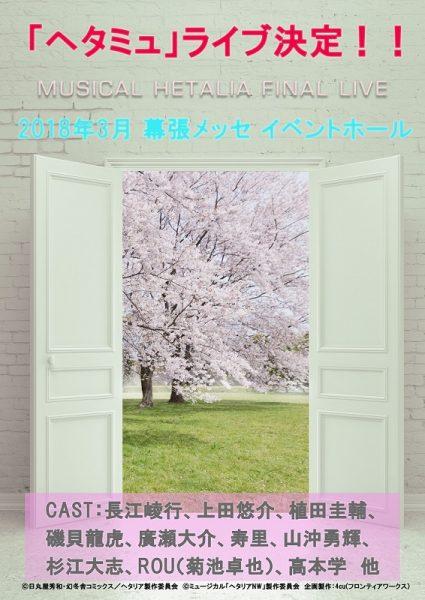 ミュージカル「ヘタリア」FINAL LIVEが3月開催