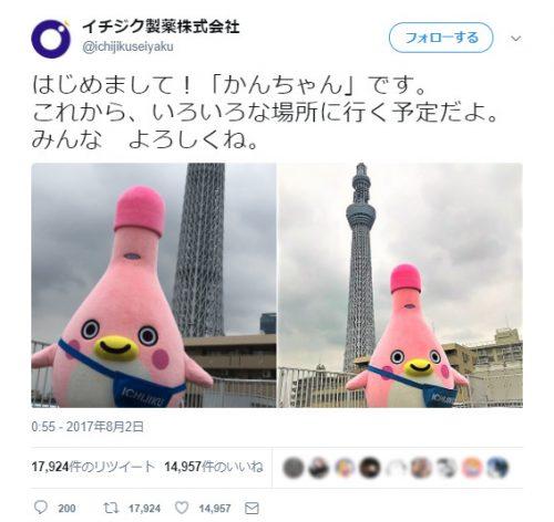 浣腸界に衝撃デビュー!イチジク浣腸の「かんちゃん」爆誕