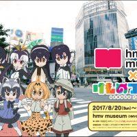 渋谷で『けものフレンズ』企画展開催!舞台衣装の展示やカフェ…