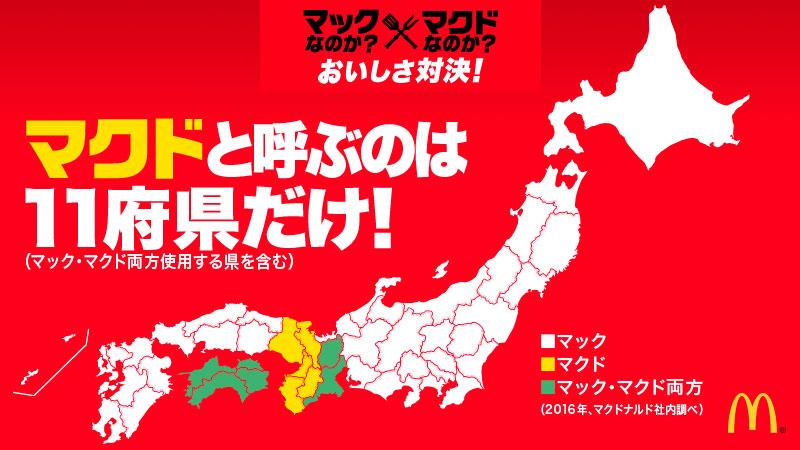 マクドと呼ぶのは11府県だけ!?マック軍圧倒的有利な中、公式初「マック」か「マクド」か対決開催