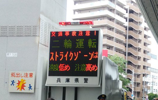 """""""日本排名第一!没有意外,也没有钱!""""兵库县警察很好的展示"""