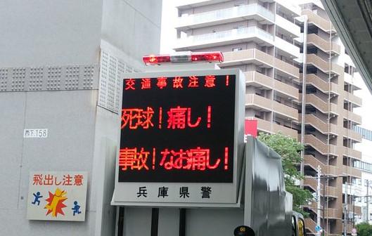 「日本一!無事故あって 叶うもの!」兵庫県警のナイス表示