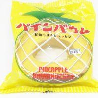 大阪土産のルーキー『パインバウム』食べてみた 自分用と家族…
