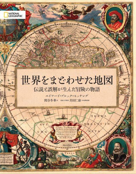 アトランティス、悪魔の島など『世界をまどわせた地図』発売