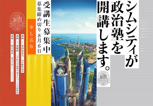 都市開発ゲーム『シムシティ』の政治塾講師に東国原英夫氏決定 募集期間が8月6日まで延長