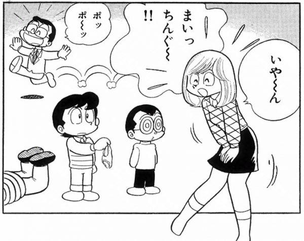 いや~んまいっちんぐ!『まいっちんぐマチコ先生』『やるっきゃ騎士』が3日間 全巻無料配信