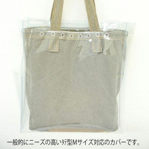 トートバッグがすっぽりなビニールカバー、守備範囲広すぎで汎用性が高い件
