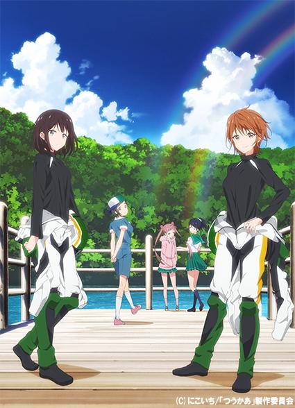 シルバーリンクオリジナルTVアニメ『つうかあ』キービジュアル&最新PV公開