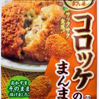 コロッケがそのままスナック菓子になった『コロッケのまんま』が発売 惣菜なの?お菓子なの?