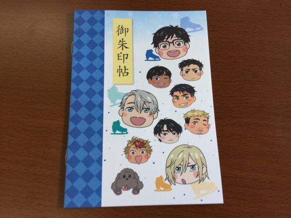 『ユーリ!!! on ICE』福岡イベントに行ってみた   おたくま経済新聞