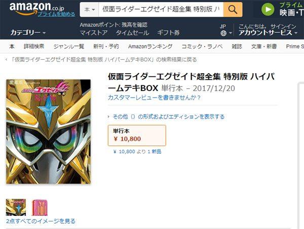 ポッピーピポパポ写真集も!『仮面ライダーエグゼイド超全集』は限定の特装BOX版!
