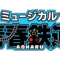 ミュージカル青春鉄道みたび発車! 第3弾が2018年5月上演…