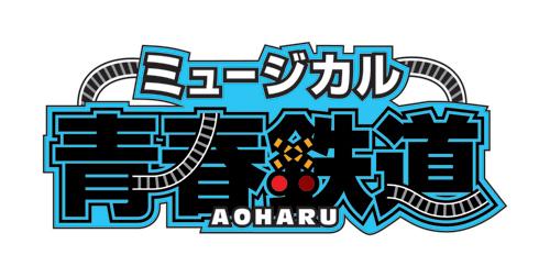 ミュージカル青春鉄道みたび発車! 第3弾が2018年5月上演決定!