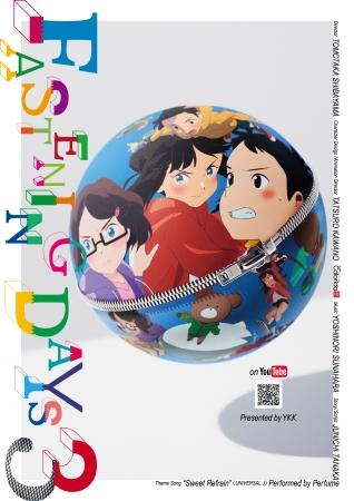 Perfumeの3人も声で参加! アニメ「FASTENING DAYS 3」3週連続公開