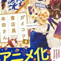 全国の書店員共感の人気コミック『ガイコツ書店員本田さん』ア…