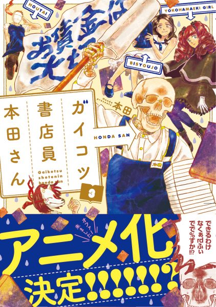 全国の書店員共感の人気コミック『ガイコツ書店員本田さん』アニメ化へ