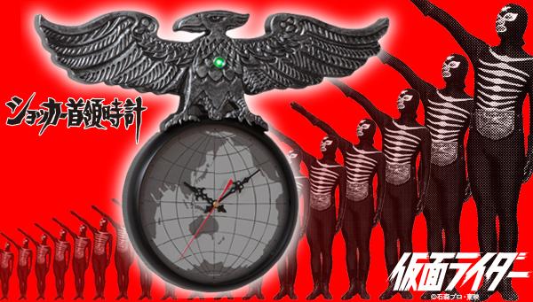 『ショッカー首領時計』10年ぶりに復刻 納谷悟朗氏の貴重な音声を搭載
