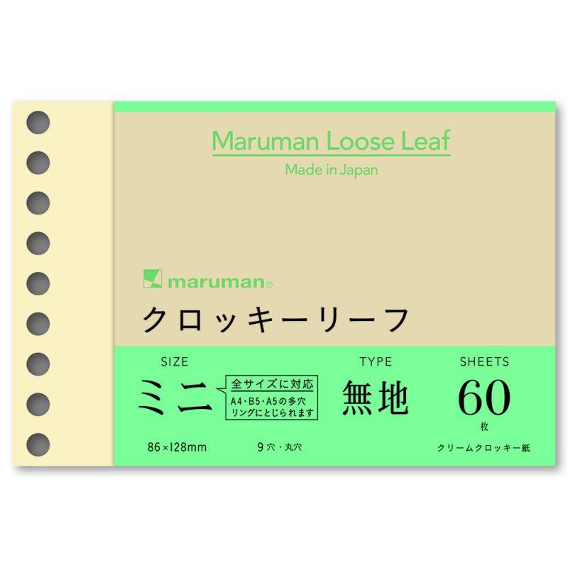 画期的なルーズリーフが話題 マルマンの『クロッキーリーフ』と『画用紙リーフ』