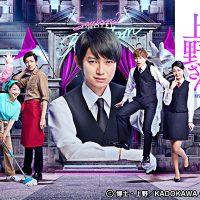 『ラブホの上野さん season2』地上波放送日決定!新キャ…
